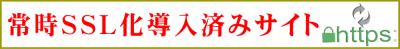SSL化/安心セキュアサイト(2018年に導入済み)