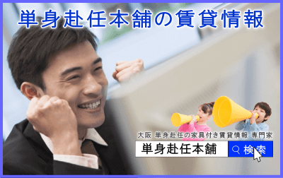 単身赴任本舗<大阪・家具付き賃貸>