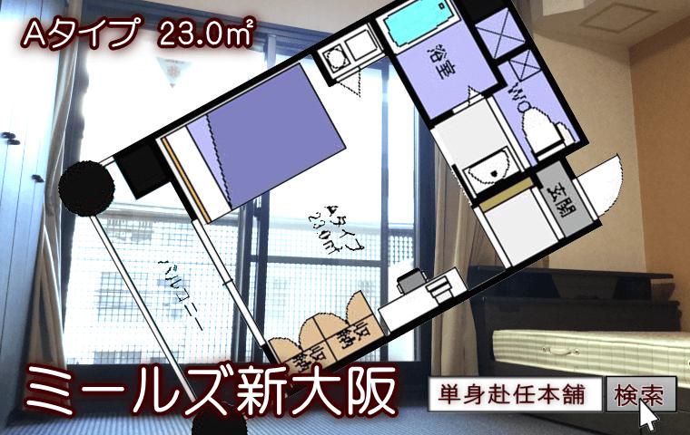 新大阪 家具家電付き賃貸マンション