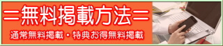 お店無料掲載 大阪 お店紹介サイト