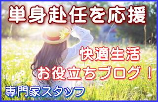 単身赴任 ブログ☆応援ブログ