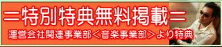 特別特典掲載プラン【無料】