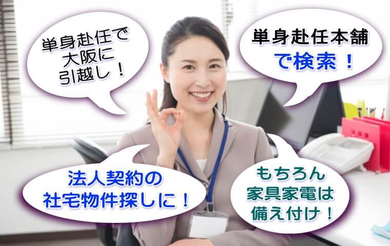 大阪単身赴任