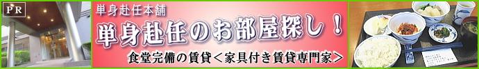 大阪 単身赴任<家具付き賃貸>