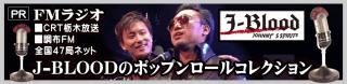 J-BLOOD☆FMラジオ