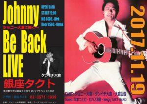 11月19日(日)【Johnny Be Back LIVE 2017】~ジョニー大倉に捧ぐ~