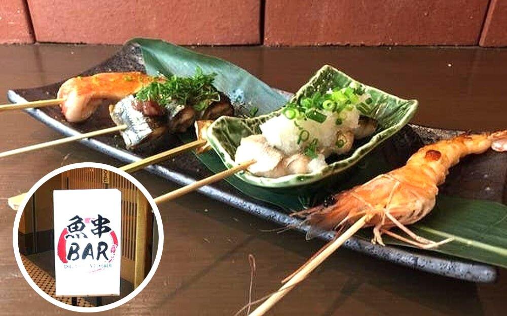魚串Bar