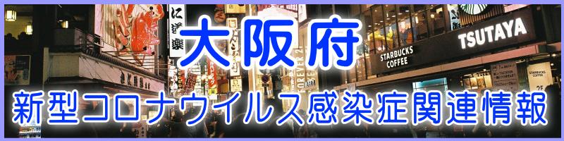 大阪 コロナ関連情報
