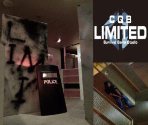 CQB-LIMITED 江坂のサバイバルゲームスタジオ