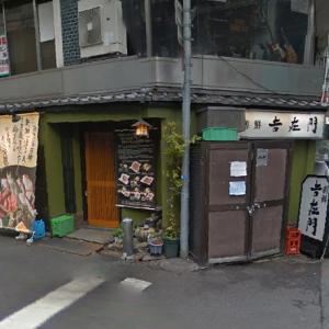 割鮮「吉在門」曽根崎店