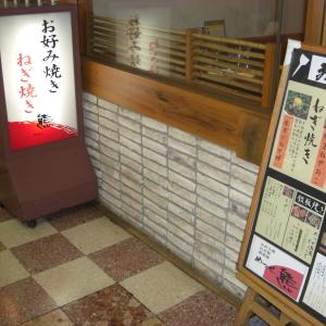 めっせ熊 新大阪店(お好み焼き)