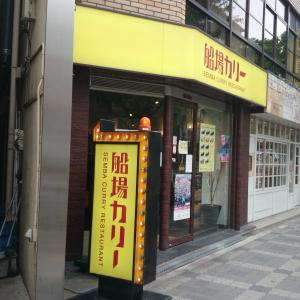 船場カリー 北梅田店