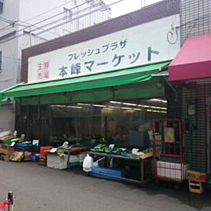 生鮮市場(フレッシュプラザ)本峰マーケット