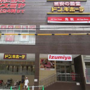 ドンキホーテ 法円坂店<ディスカウントショップ>