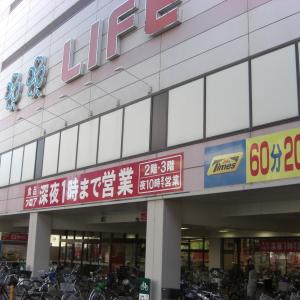 ライフ 本庄店(スーパーマーケット)