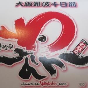 わなか 天六店(たこ焼き)