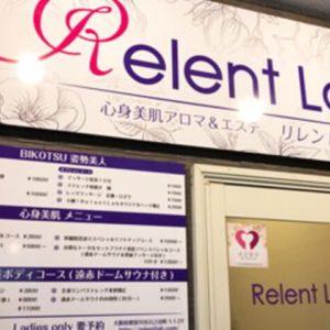 エステ&美容整骨 Relent Lab リレントラボ