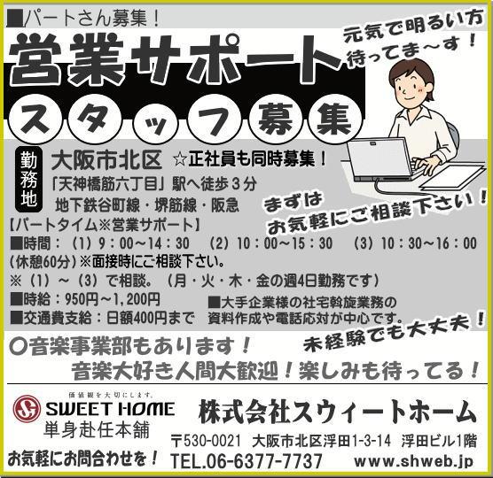 大阪(単身赴任本舗)不動産求人情報