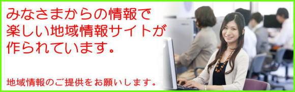 ネットにお店を無料掲載<お店宣伝>