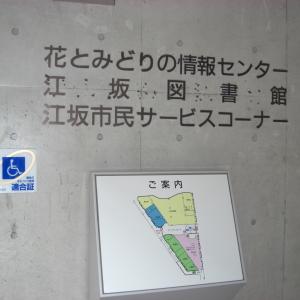 江坂図書館